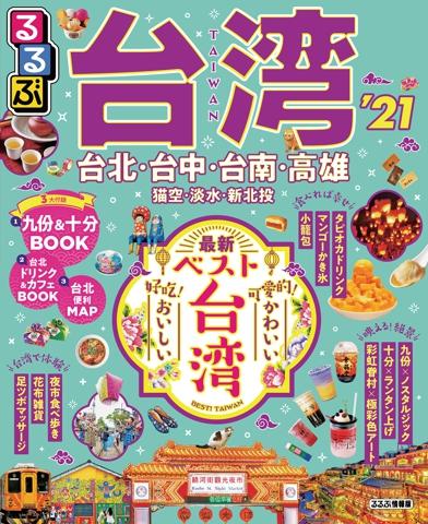 るるぶ台湾'21