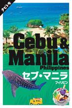 セブ・マニラ フィリピン