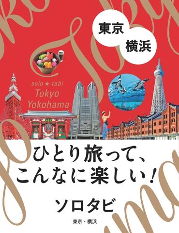ソロタビ東京・横浜