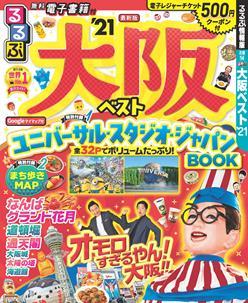るるぶ大阪ベスト21