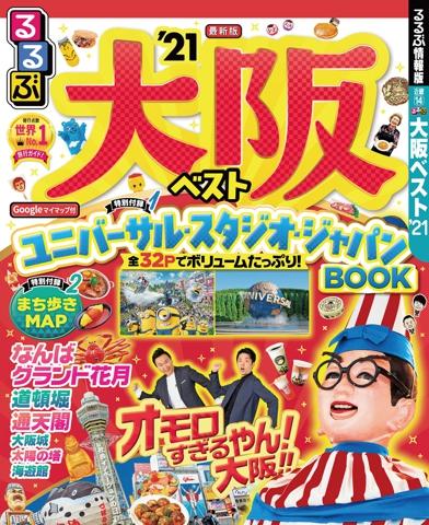 るるぶ大阪ベスト'21