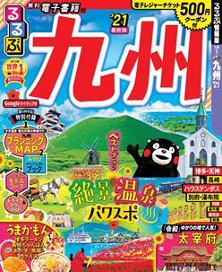 るるぶ九州21