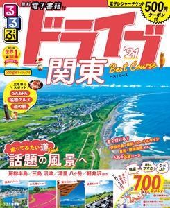 るるぶドライブ関東ベストコース'21