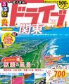 るるぶドライブ関東ベストコース21