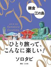 ソロタビ 鎌倉・江の島