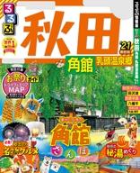 るるぶ秋田 角館 乳頭温泉郷'21