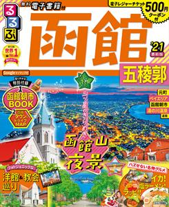 るるぶ函館 五稜郭 大沼'21