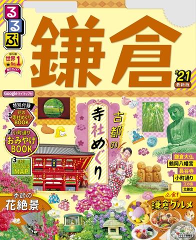 るるぶ鎌倉'21