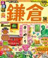 るるぶ鎌倉'21 超ちいサイズ