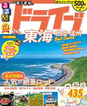 るるぶドライブ東海 北陸 信州ベストコース(2021年版)