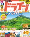 るるぶドライブ九州ベストコース21