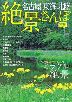 名古屋 東海 北陸 絶景さんぽ