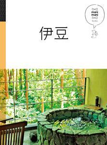 マニマニ 伊豆(2021年版)