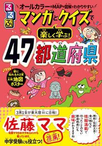 るるぶ マンガとクイズで楽しく学ぶ!47都道府県