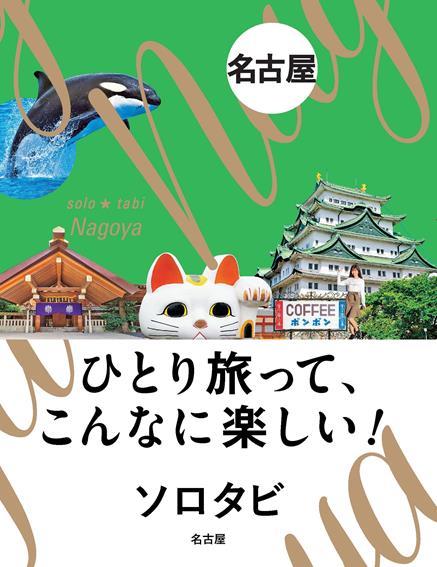 ソロタビ 名古屋