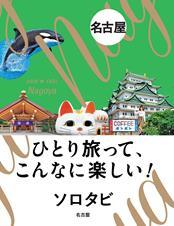 ソロタビ名古屋