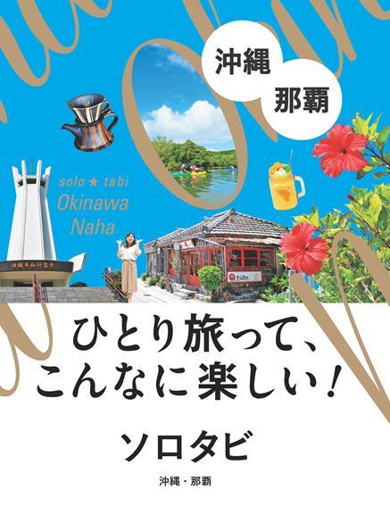 ソロタビ 沖縄・那覇
