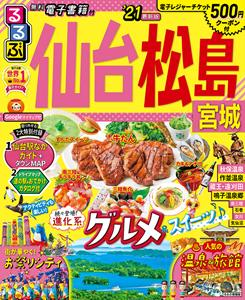 るるぶ仙台 松島 宮城'21