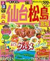 るるぶ仙台 松島 宮城21