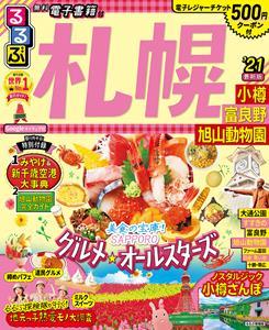 るるぶ札幌 小樽 富良野 旭山動物園'21