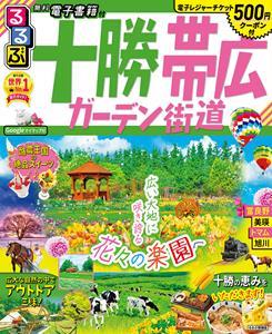 るるぶ十勝 帯広 ガーデン街道(2021年版)