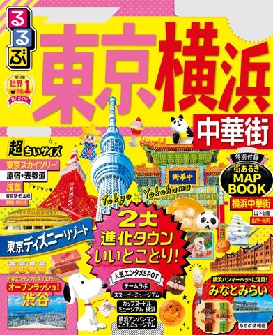 るるぶ東京 横浜 中華街 超ちいサイズ(2021年版)