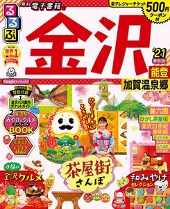 るるぶ金沢 能登 加賀温泉郷'21