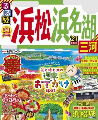 るるぶ浜松 浜名湖 三河'21
