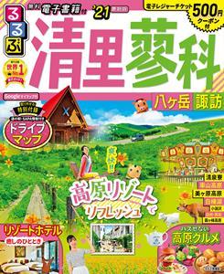 るるぶ清里 蓼科 八ヶ岳 諏訪'21