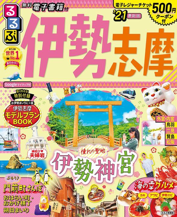 るるぶ伊勢 志摩21