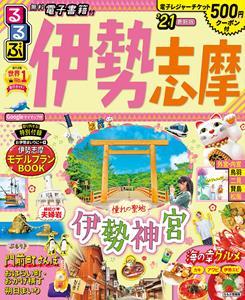 るるぶ伊勢 志摩'21