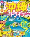 るるぶ沖縄ドライブ21