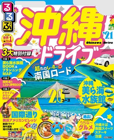 るるぶ沖縄ドライブ'21