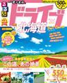 るるぶドライブ北海道ベストコース21