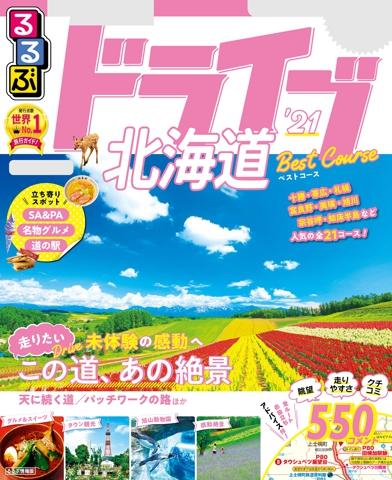 るるぶドライブ北海道ベストコース'21