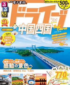 るるぶドライブ中国四国ベストコース'21