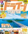るるぶドライブ中国四国ベストコース21