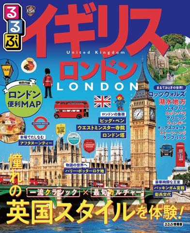 るるぶイギリス ロンドン(2021年版)