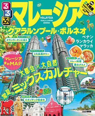 るるぶマレーシア クアラルンプール・ボルネオ(2021年版)