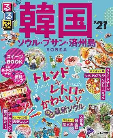 るるぶ韓国 ソウル・プサン・済州島'21