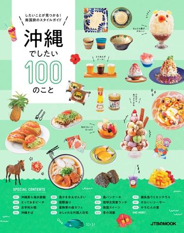 沖縄でしたい100のこと(2021年版)