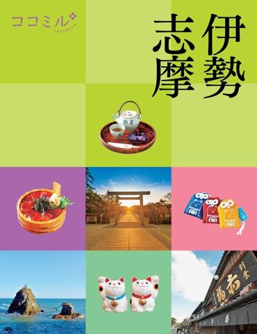 ココミル伊勢志摩(2021年版)