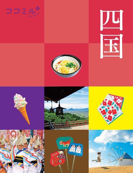 ココミル四国(2021年版)