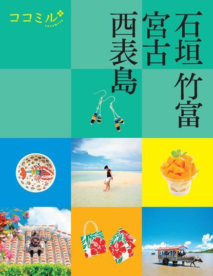 ココミル石垣竹富宮古西表島(2021年版)