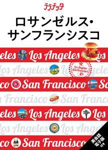 ララチッタ ロサンゼルス・サンフランシスコ(2021年版)