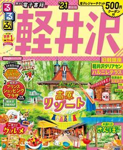 るるぶ軽井沢'21