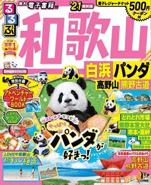 るるぶ和歌山 白浜 パンダ 高野山 熊野古道'21