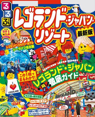 るるぶレゴランド(R)・ジャパン・リゾート(2021年版)
