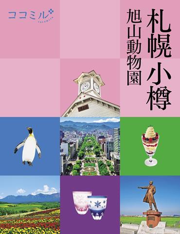 ココミル 札幌 小樽 旭山動物園(2021年版)