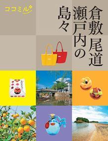 ココミル 倉敷 尾道 瀬戸内の島々(2021年版)